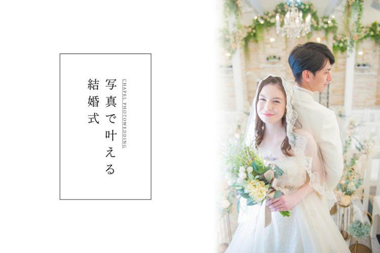 写真で叶える結婚式